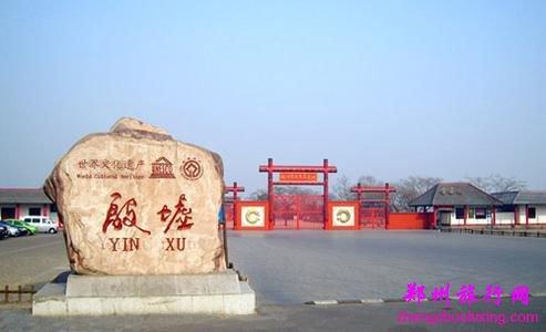 <b>安阳殷墟、马氏庄园、岳飞庙、羑里城一日游</b>