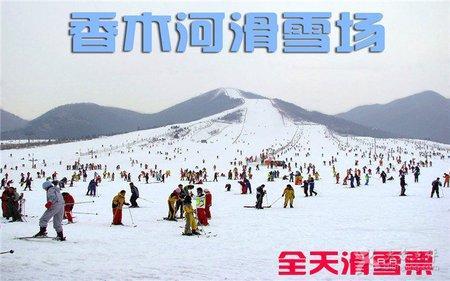安阳到辉县香木河滑雪一日游