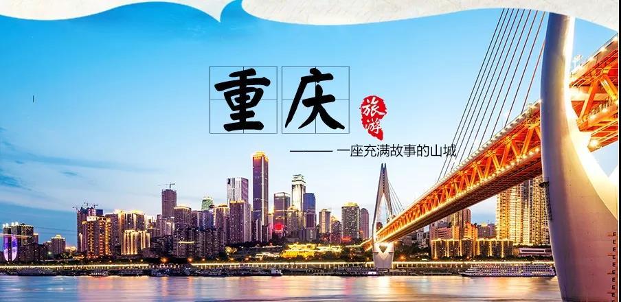 安阳到网红重庆李子坝轻轨、天府广场精华五日游