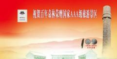 百年袁林,新晋-安阳旅游团