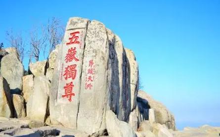 《年味古镇》汤阴到周村古镇+泰山2日游